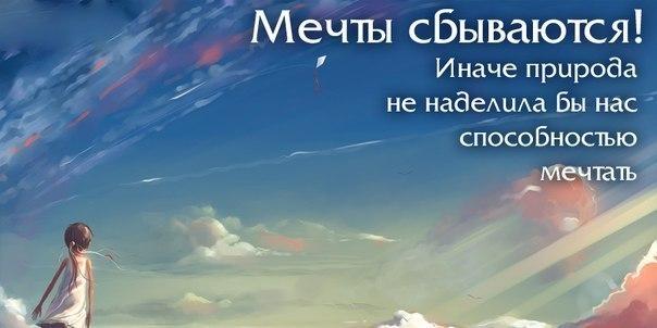 mechtyi-sbyivayutsya